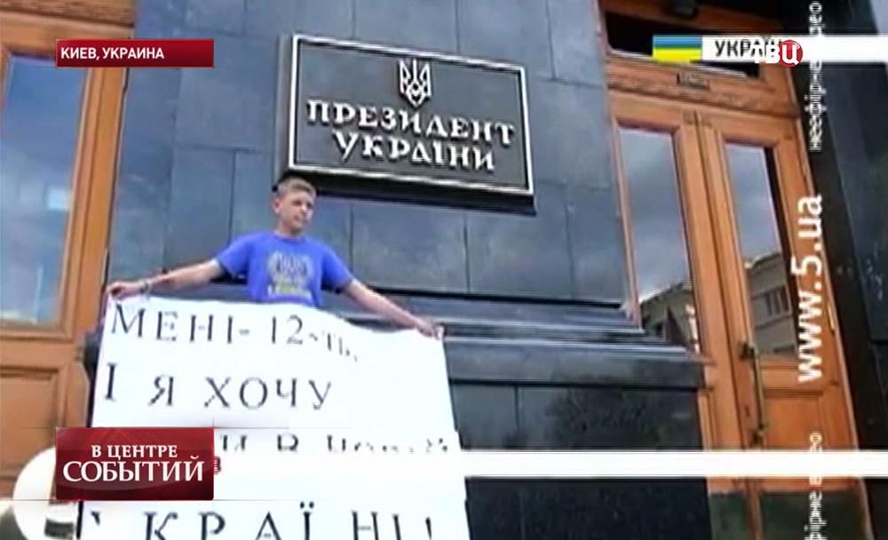 Митинг у администрации президента Украины