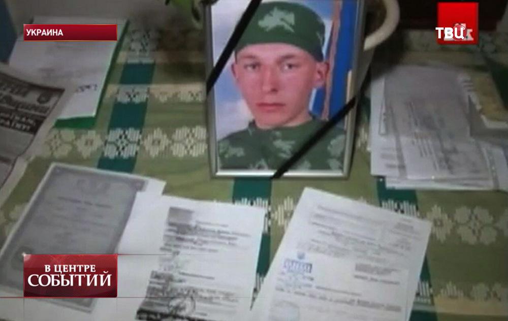 Погибший солдат украинской армии