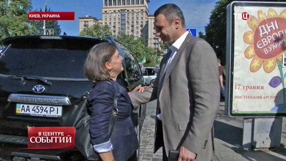 Мэр Киева Виталий Кличко и заместитель госсекретаря США Виктория Нуланд