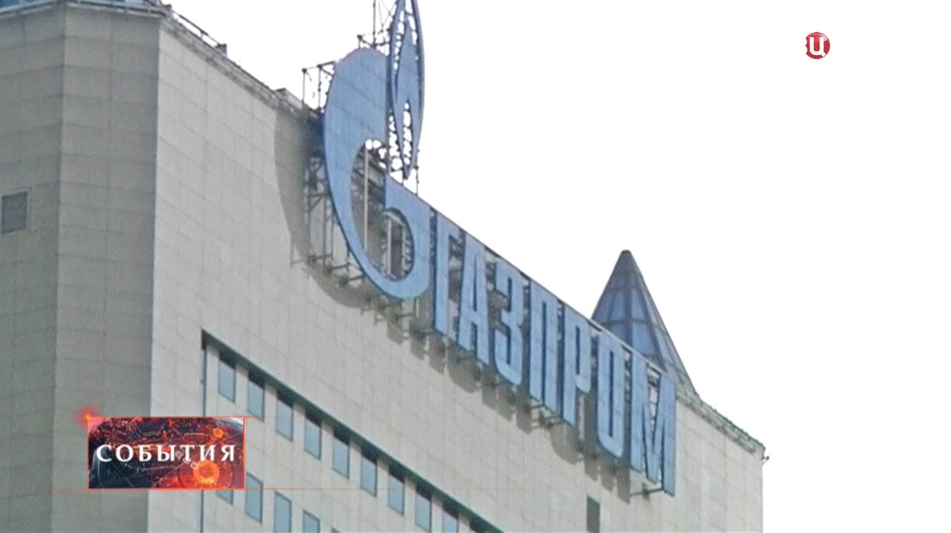 "Здание офиса ""Газпрома"""