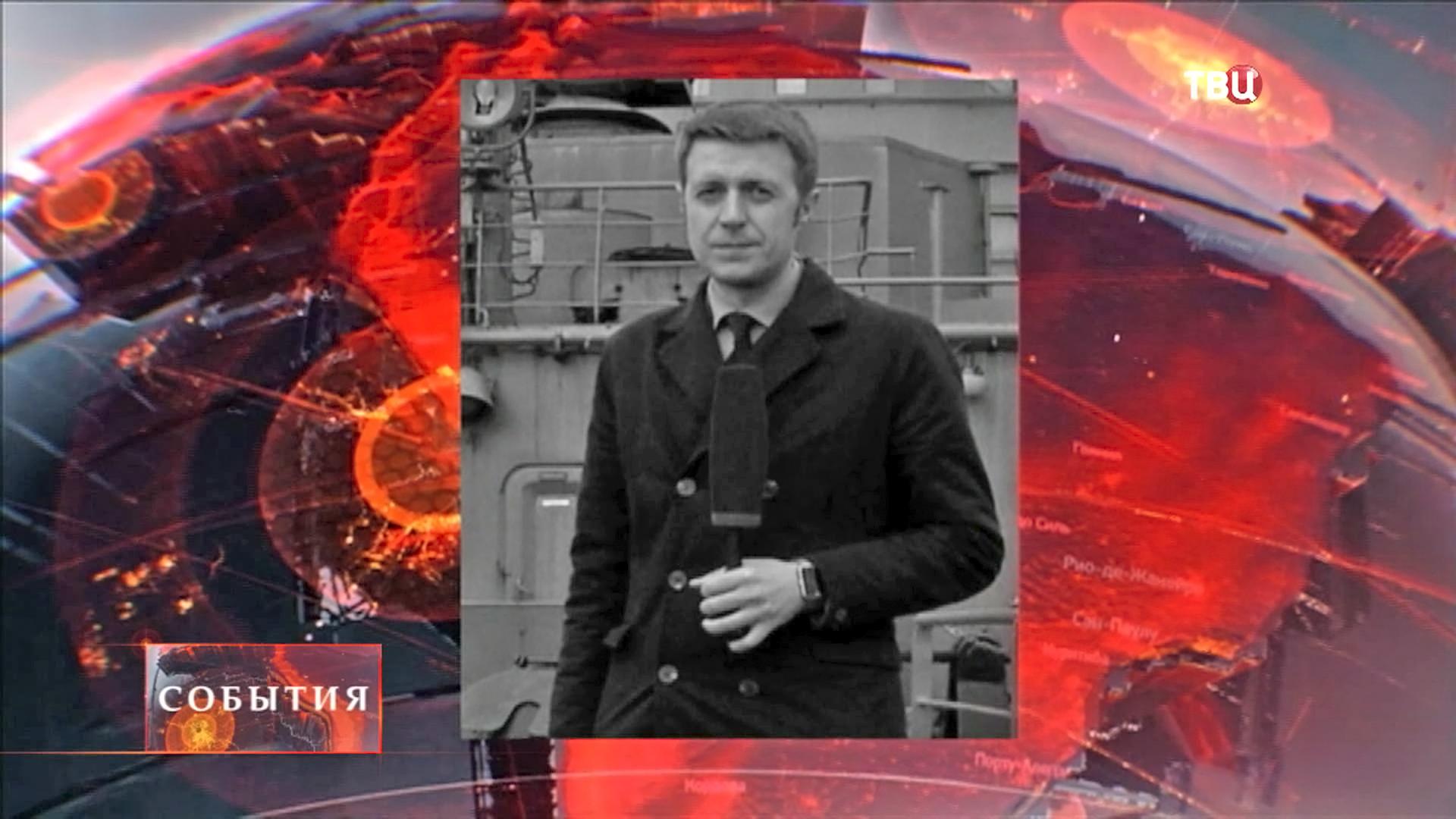 Корреспондент Игорь Корнелюк