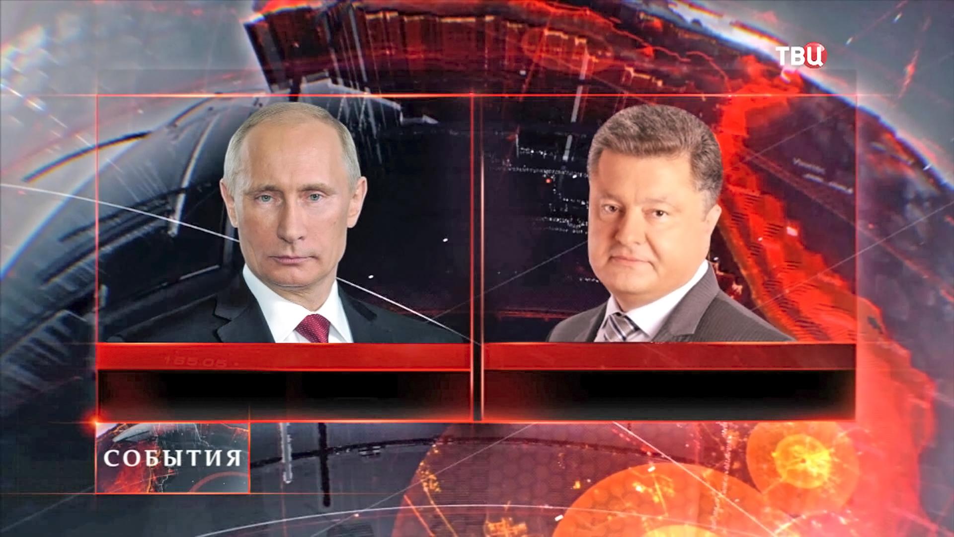Президент РФ Владимир Путин и президент Украины Петр Порошенко