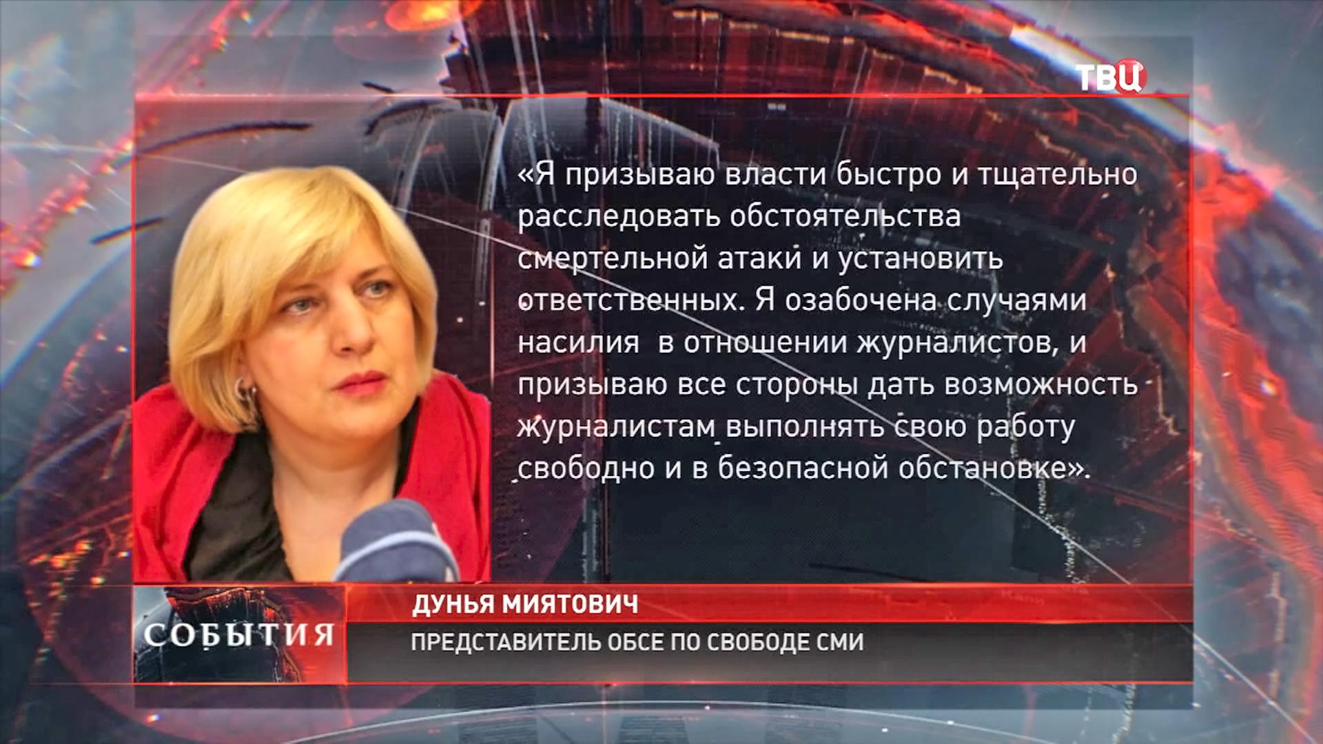 Представитель ОБСЕ по свободе СМИ Дунья Миятович