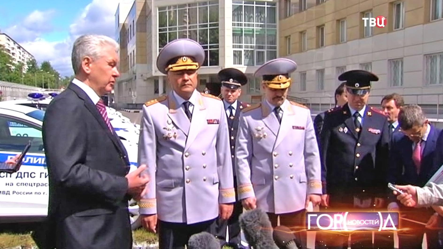 Сергей Собянин и сотрудники ДПС