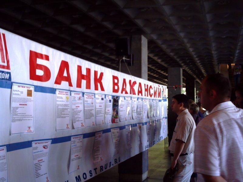 Оф сайт банк вакансий разместитить бесплатное объявление в городе тюмени