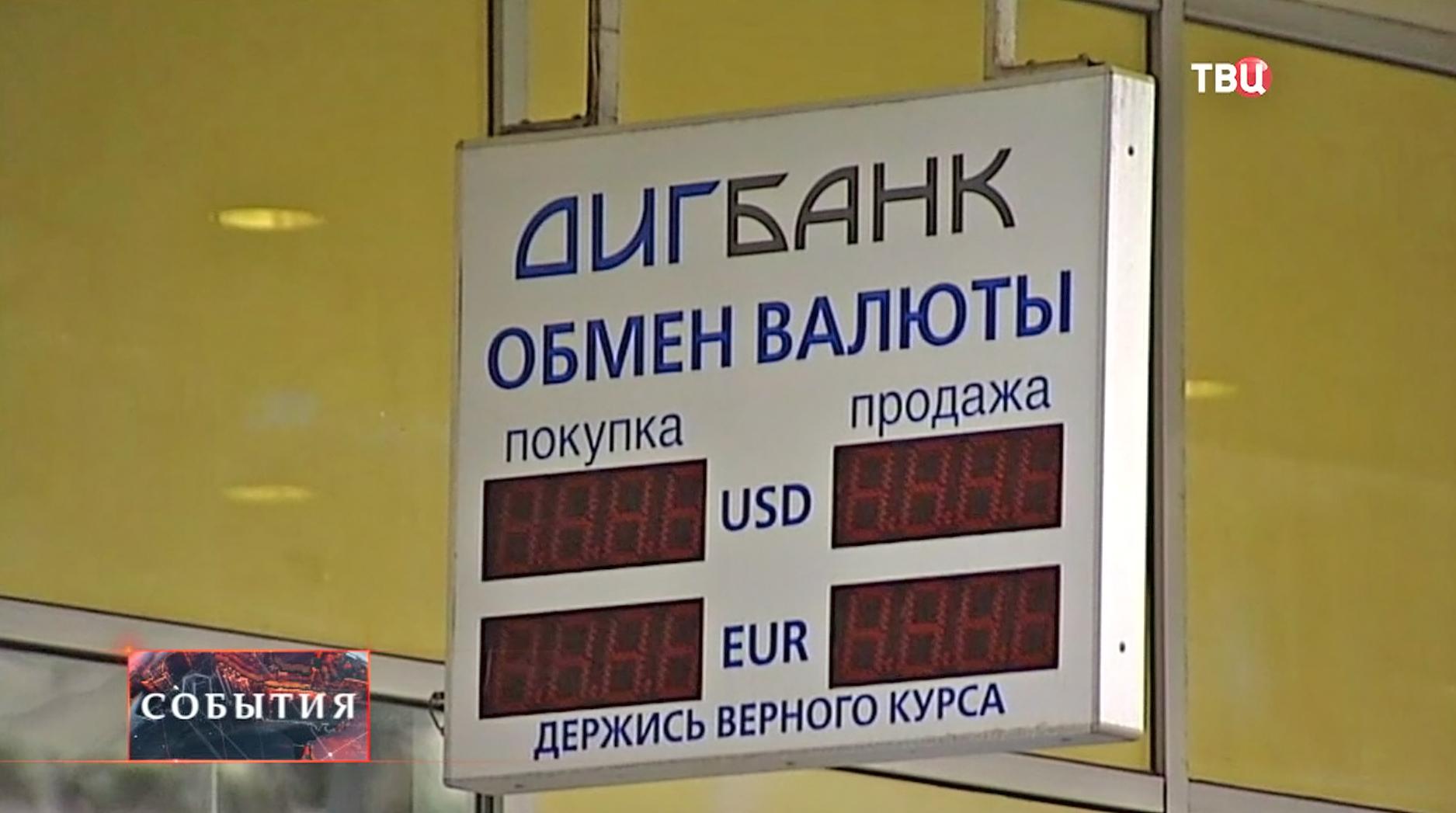 Обменный пункт Диг-Банка