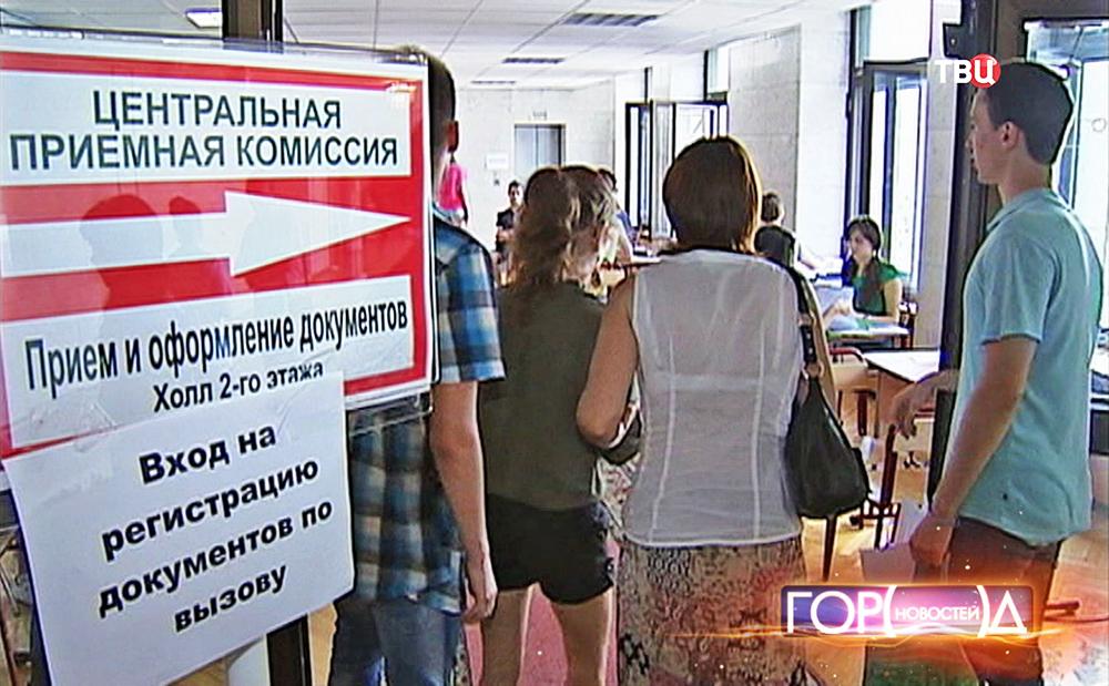 Абитуриенты подают документы на поступление в вуз
