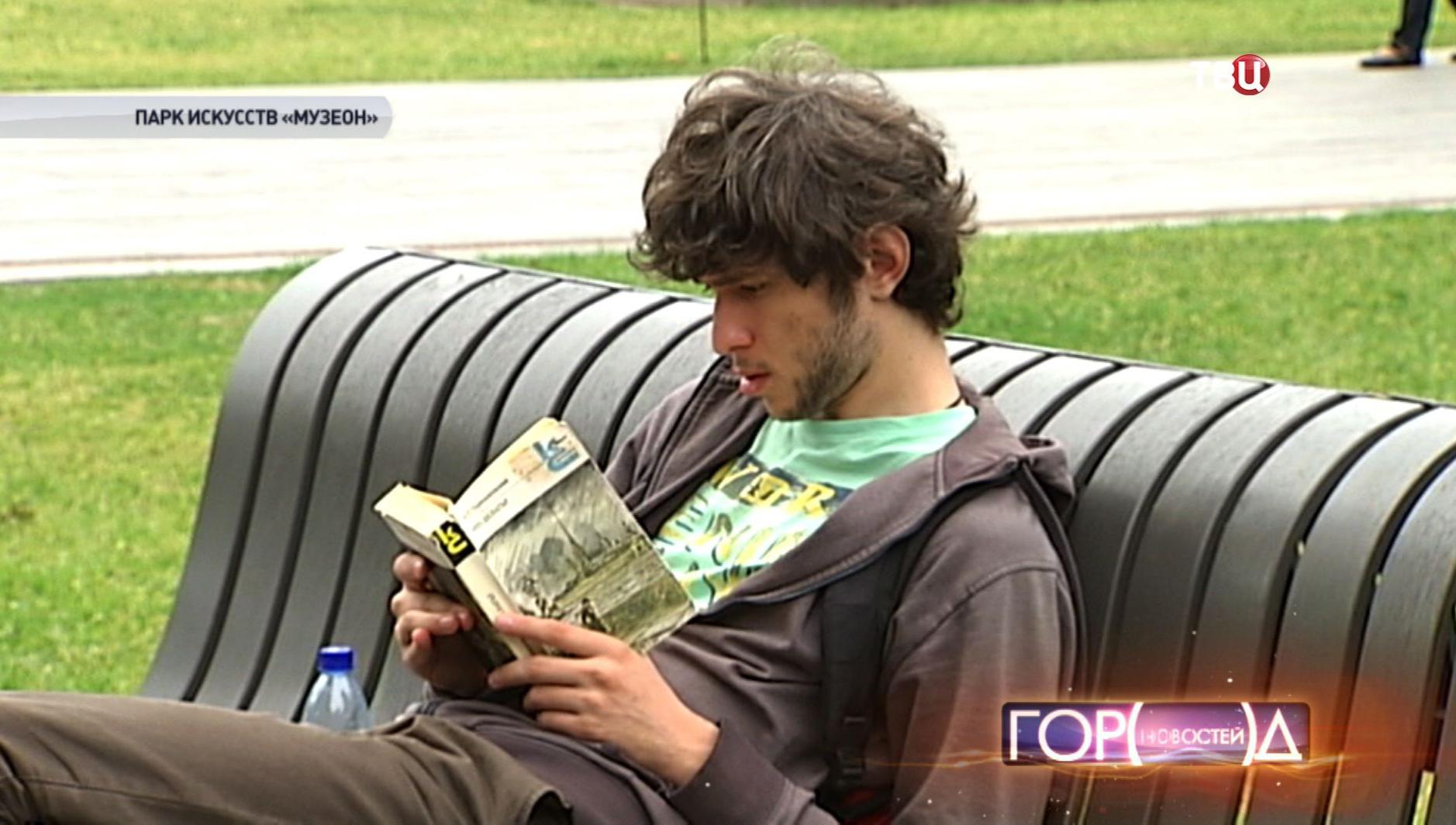 """Отдыхающий мужчина читает книгу в парке """"Музеон"""""""
