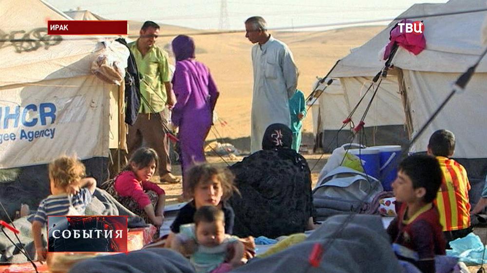 Лагерь беженцев из Ирака