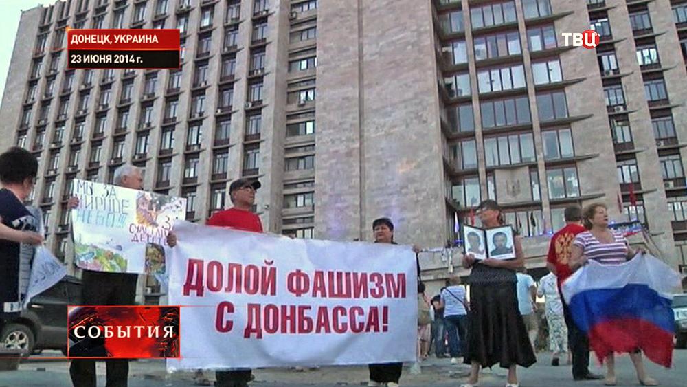 Митинг у здания Донецкой администрации