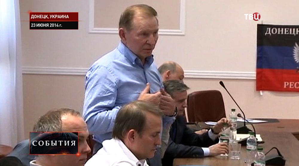 Леонид Кучма на переговорах с руководством ДНР