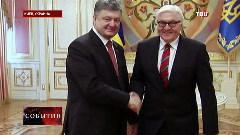 Президент Украины Петр Порошенко и глава МИД Германии Франк Штайнмайер