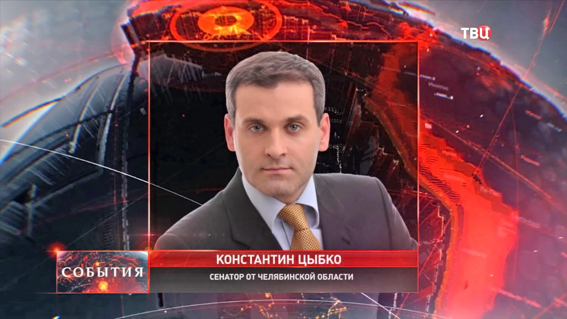 Cенатор Константин Цыбко