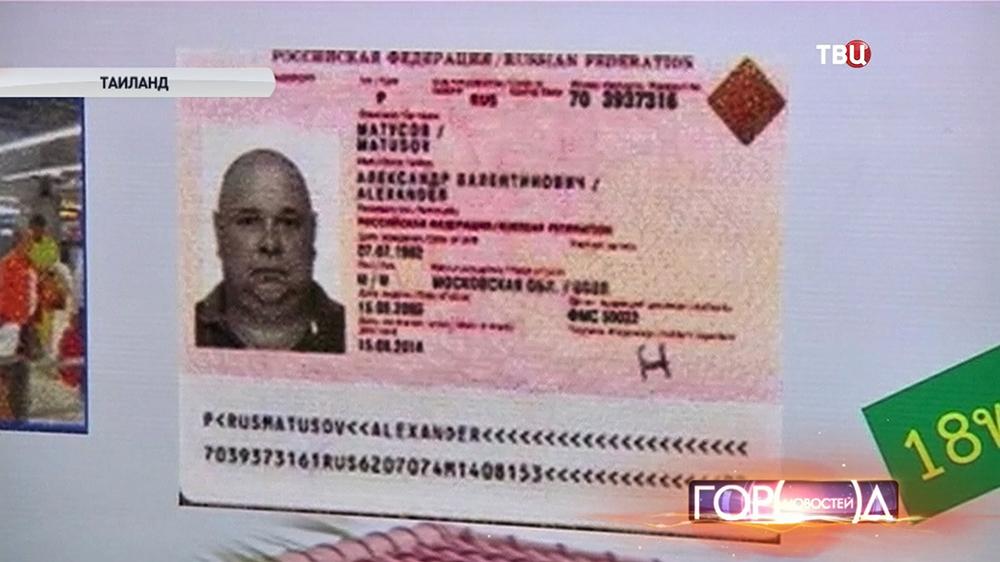 Паспорт лидера Щёлковской преступной группировки Басмача