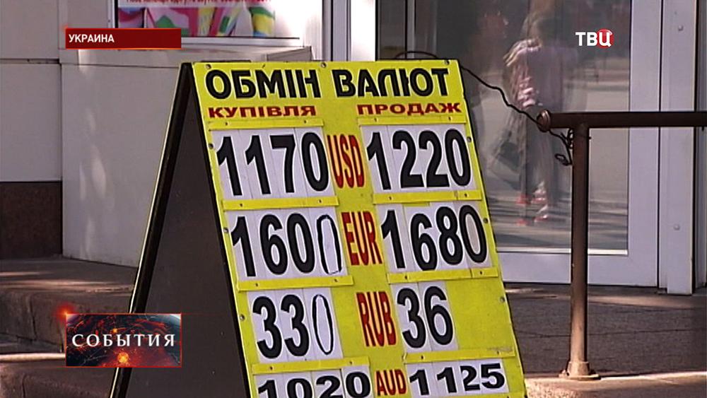 Обменный пункт на Украине