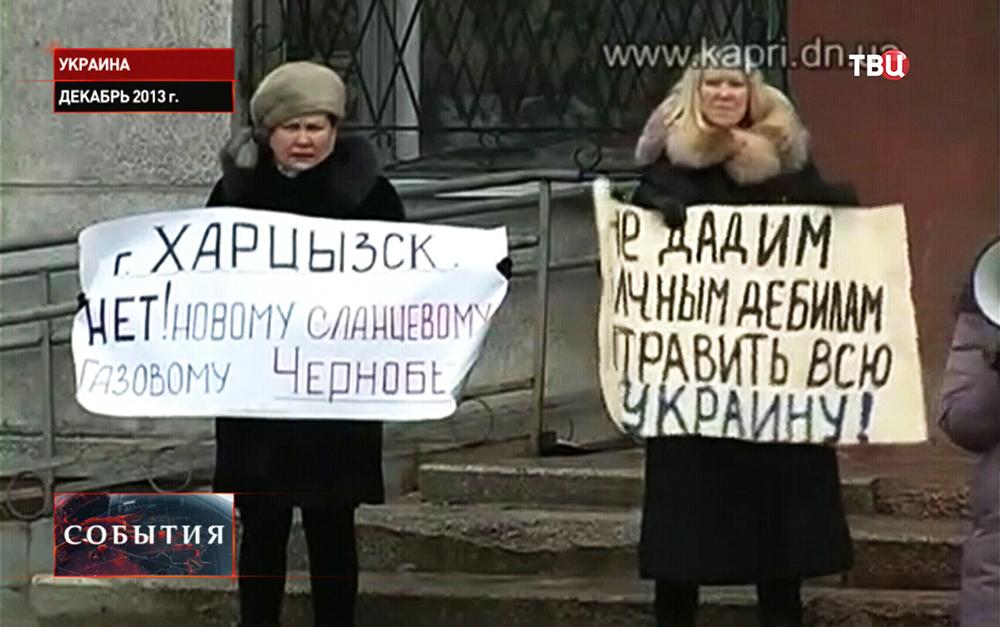 Митинг против добычи сланцевого газа на Украине