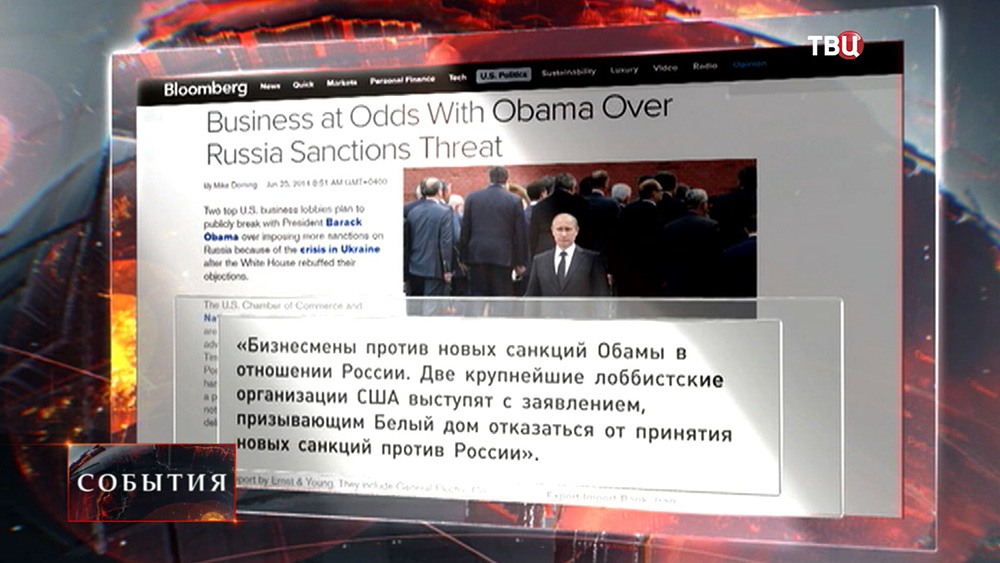 Статья информагентства Bloomberg