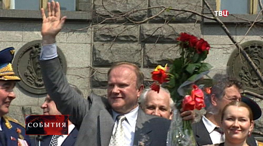Руководитель фракции КПРФ Геннадий Зюганов на праздничной демонстрации