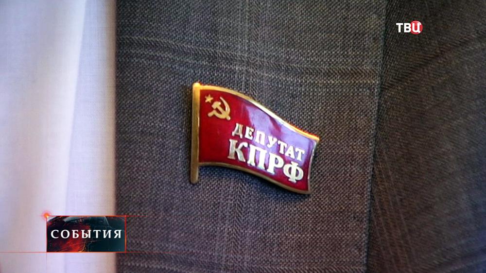 Значок депутата КПРФ