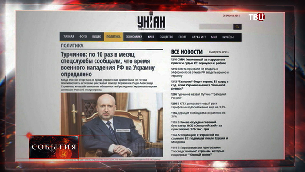 Заявление Александра Турчинова в украинских СМИ