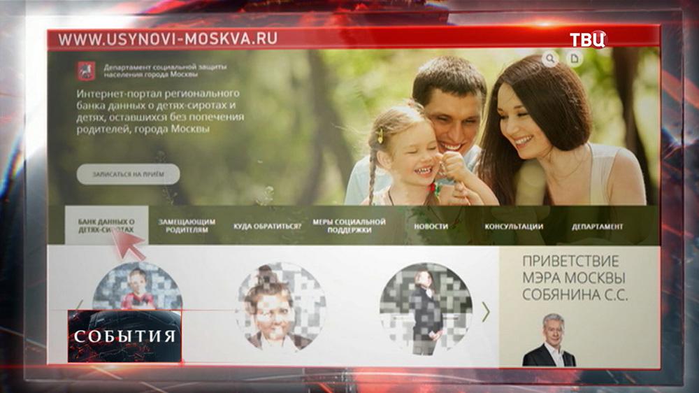 """Интернет-портал """"Усынови, Москва"""""""
