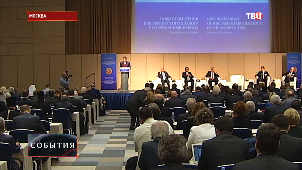 Международный парламентский форум