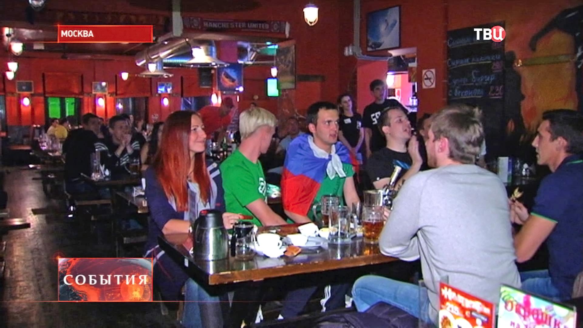 Российские болельщики смотрят футбол