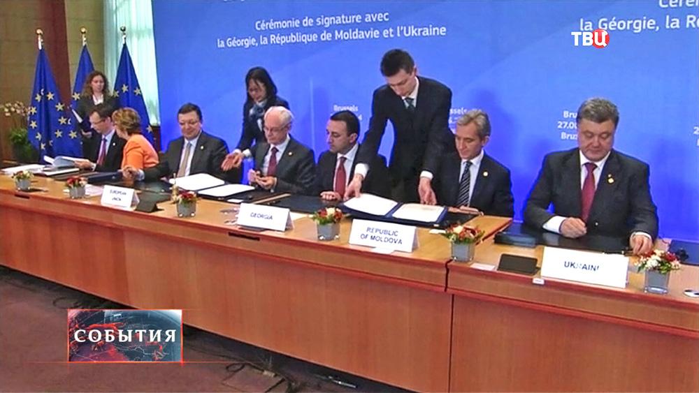 Подписание соглашения об ассоциации с Евросоюзом