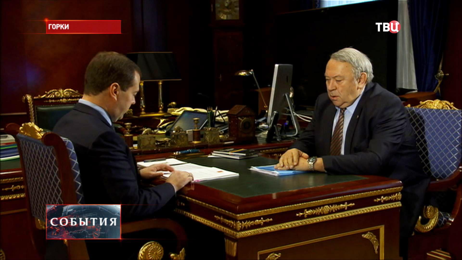 Премьер-министр Дмитрий Медведев и президент РАН Владимир Фортов
