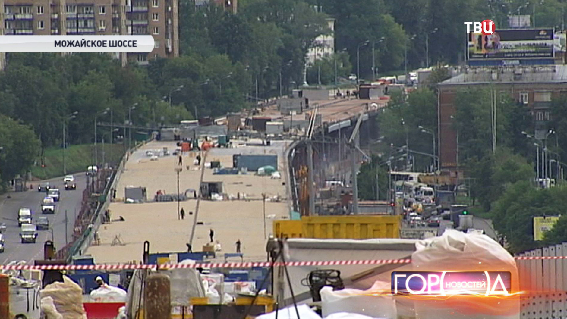 Строительство эстакады на Можайском шоссе