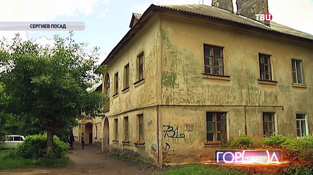 Ветхий дом в Сергиевом Посаде