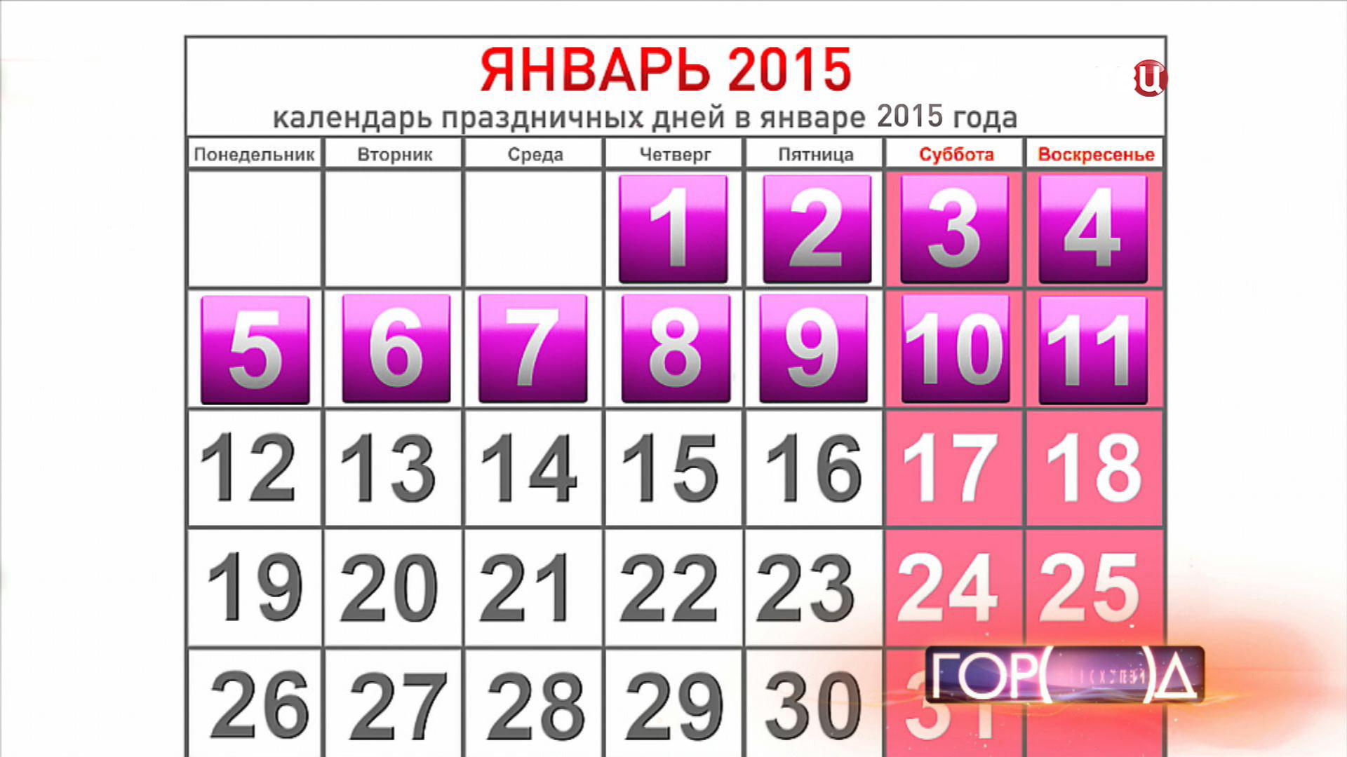 В 2015 году новогодние каникулы