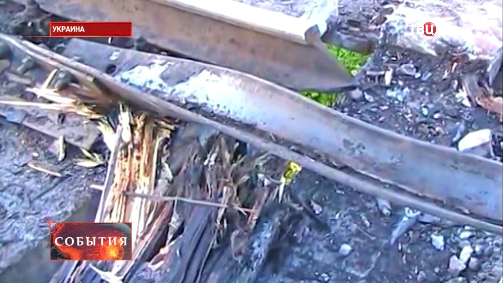 Подорваны рельсы на Украине