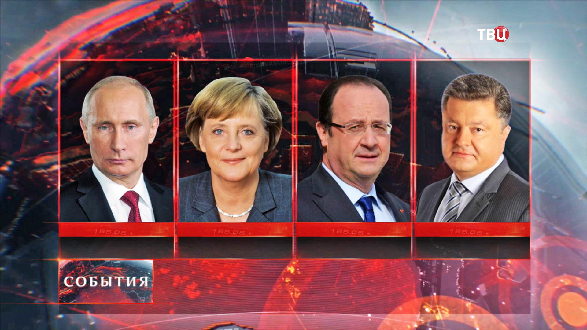 Владимир Путин, Ангела Меркель, Франсуа Олланд, Петр Порошенко