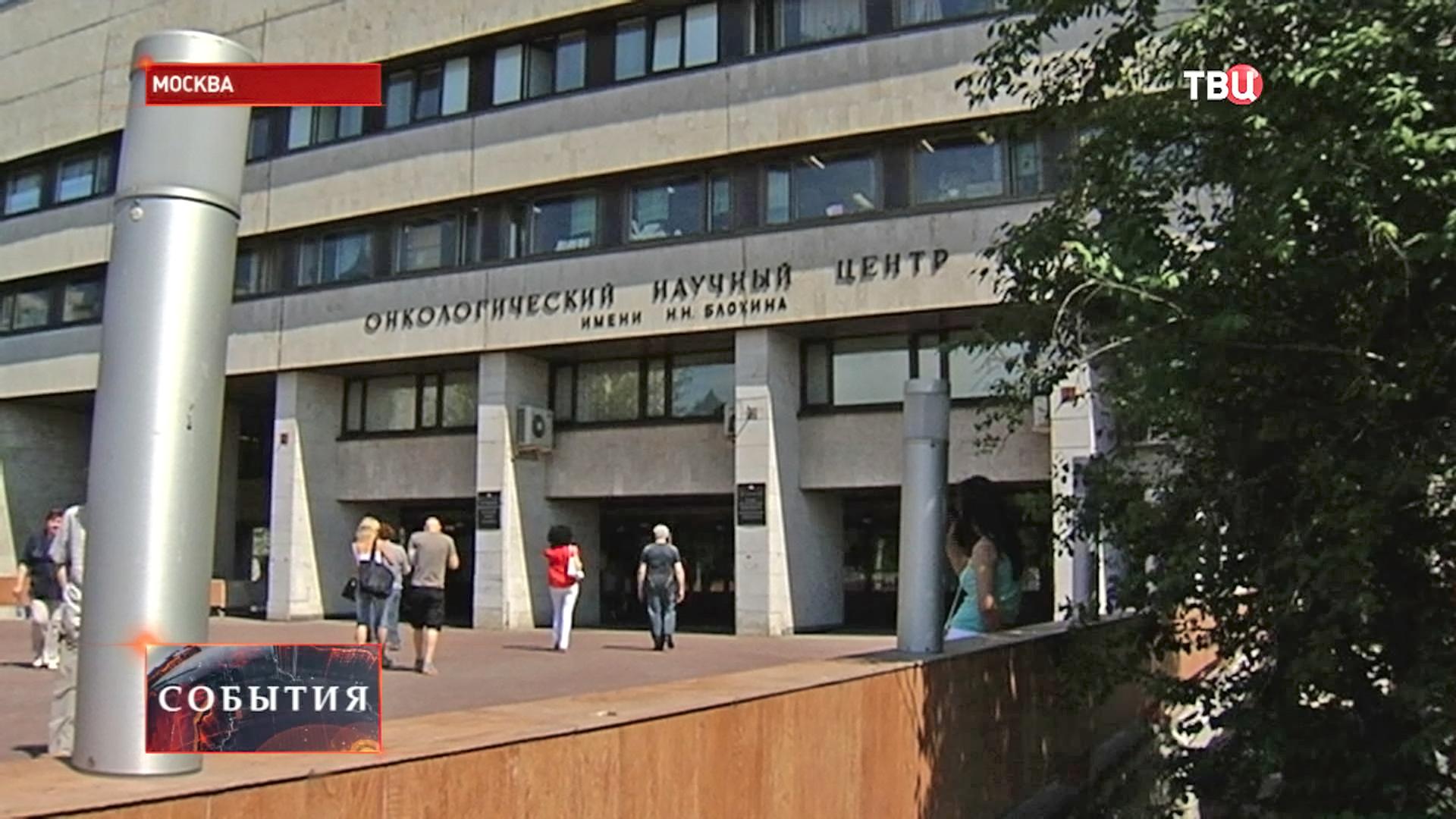 Онкологический научный центр