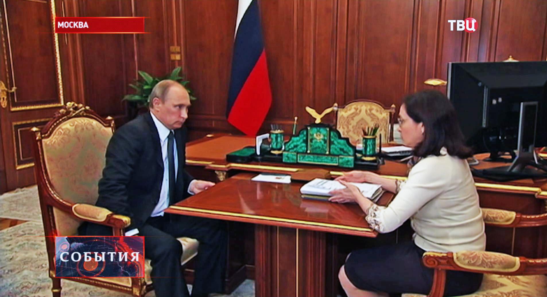 Владимир Путин и председатель Центрального банка Эльвира Набиуллина во время встречи