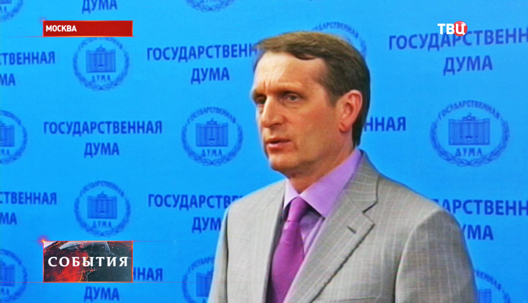 Cпикер Государственной Думы России Сергей Нарышкин
