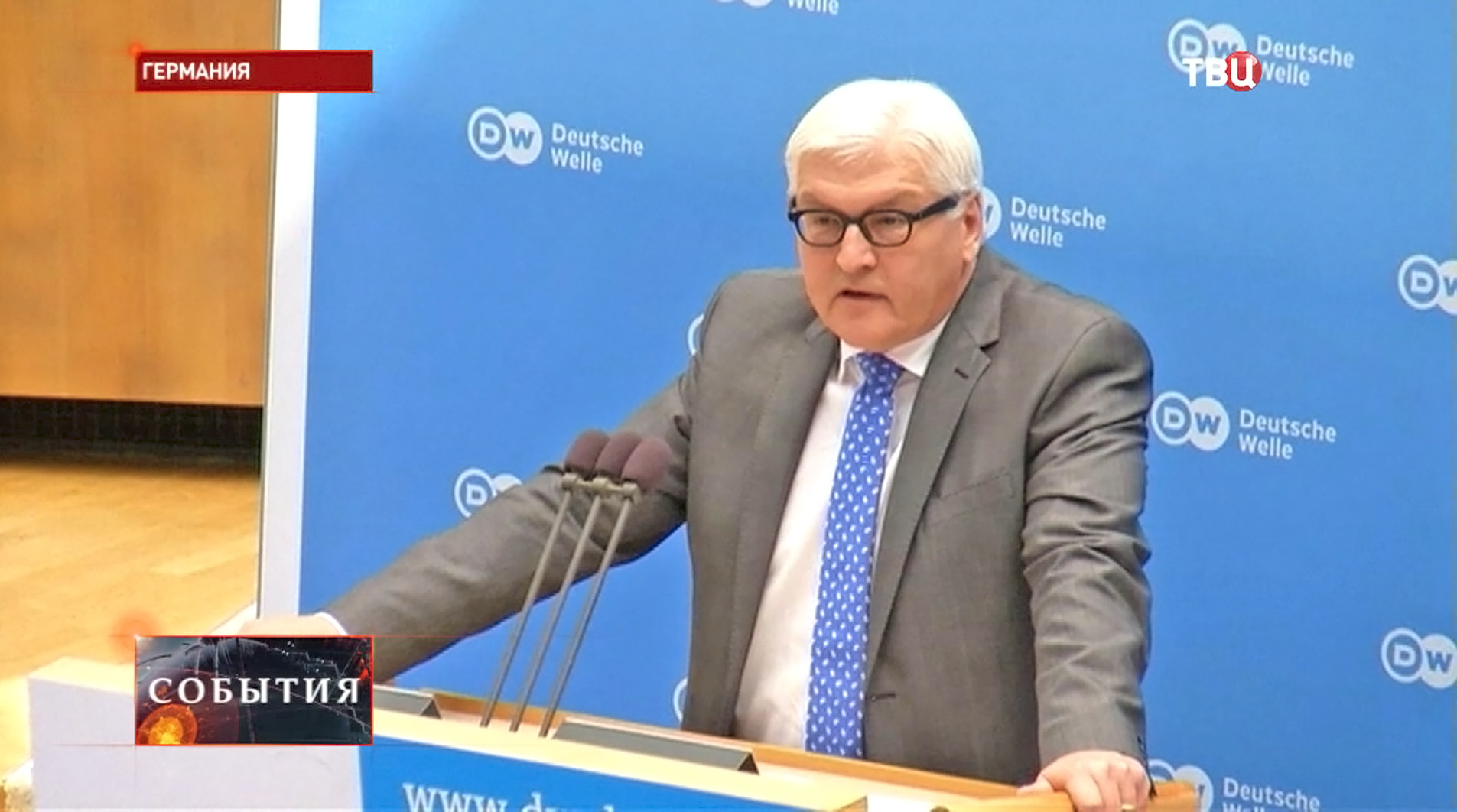 Министр иностранных дел Германии Франк Вальтер Штайнмайер