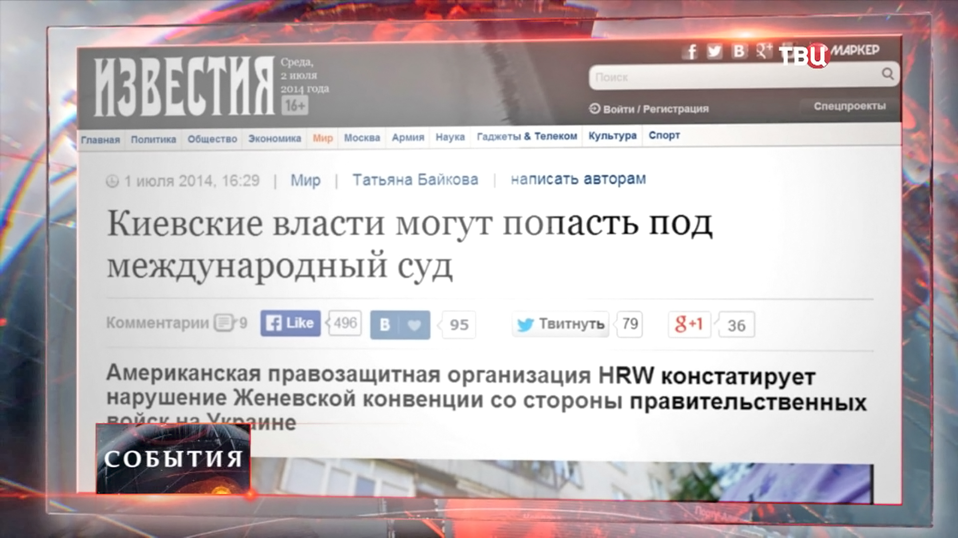 """Сайт """"Известия"""""""