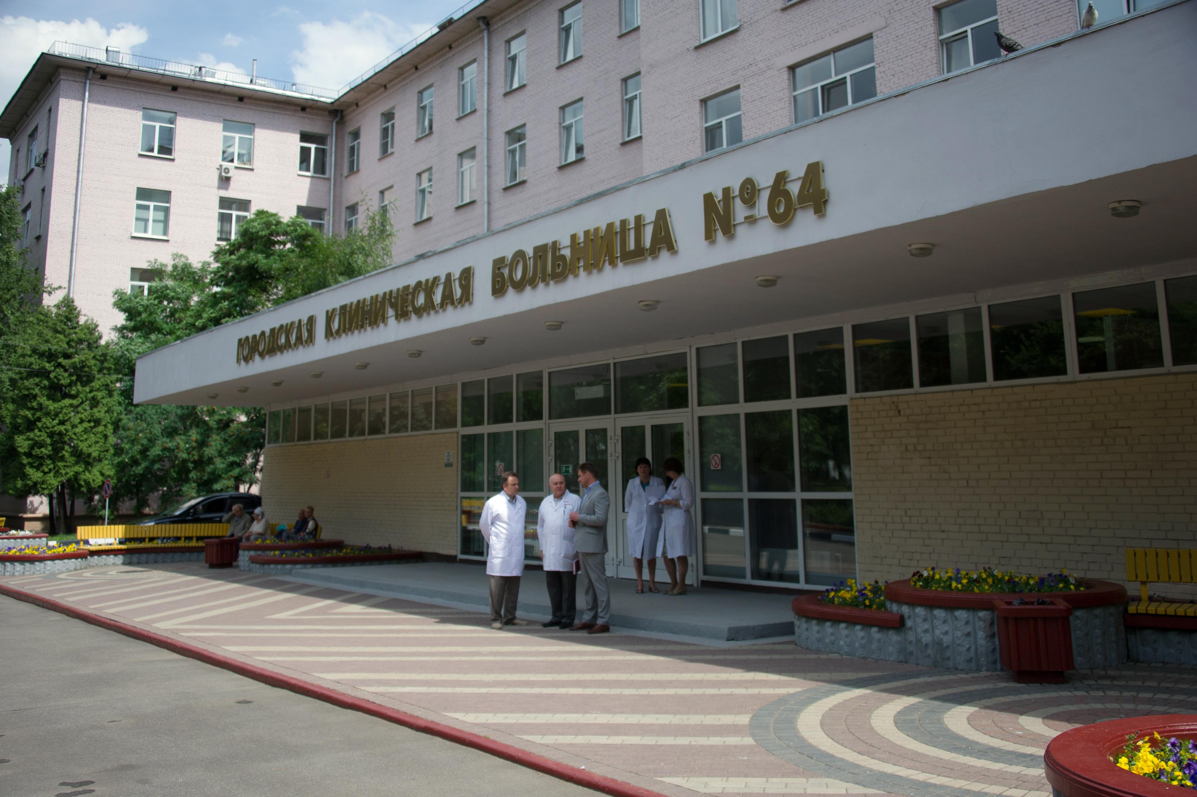 Городская клиническая больница № 64