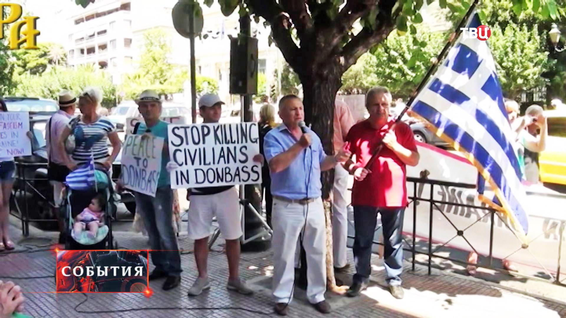 Митинг в Греции против военной операции на юго-востоке Украины