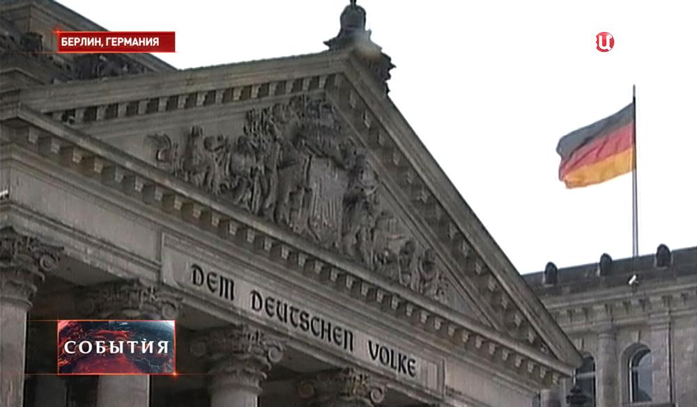 Здание Бундестага в Берлине