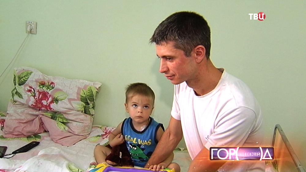 Мальчик и отец в Балашихенской больнице