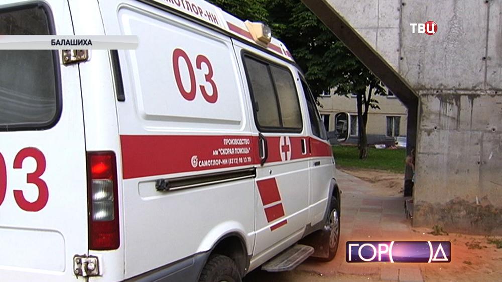 Скорая помощь Балашихенской больницы