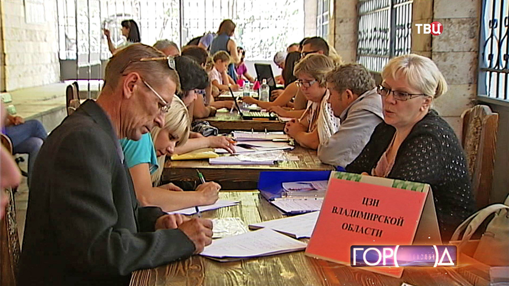 Беженцы с Украины в отделении центре занятости населения