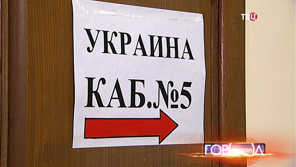 Отделение ФМС для беженцев с Украины
