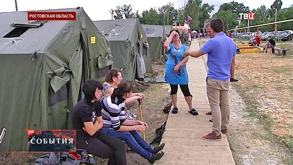 Палаточный городок для беженцев с Украины в Ростовской области