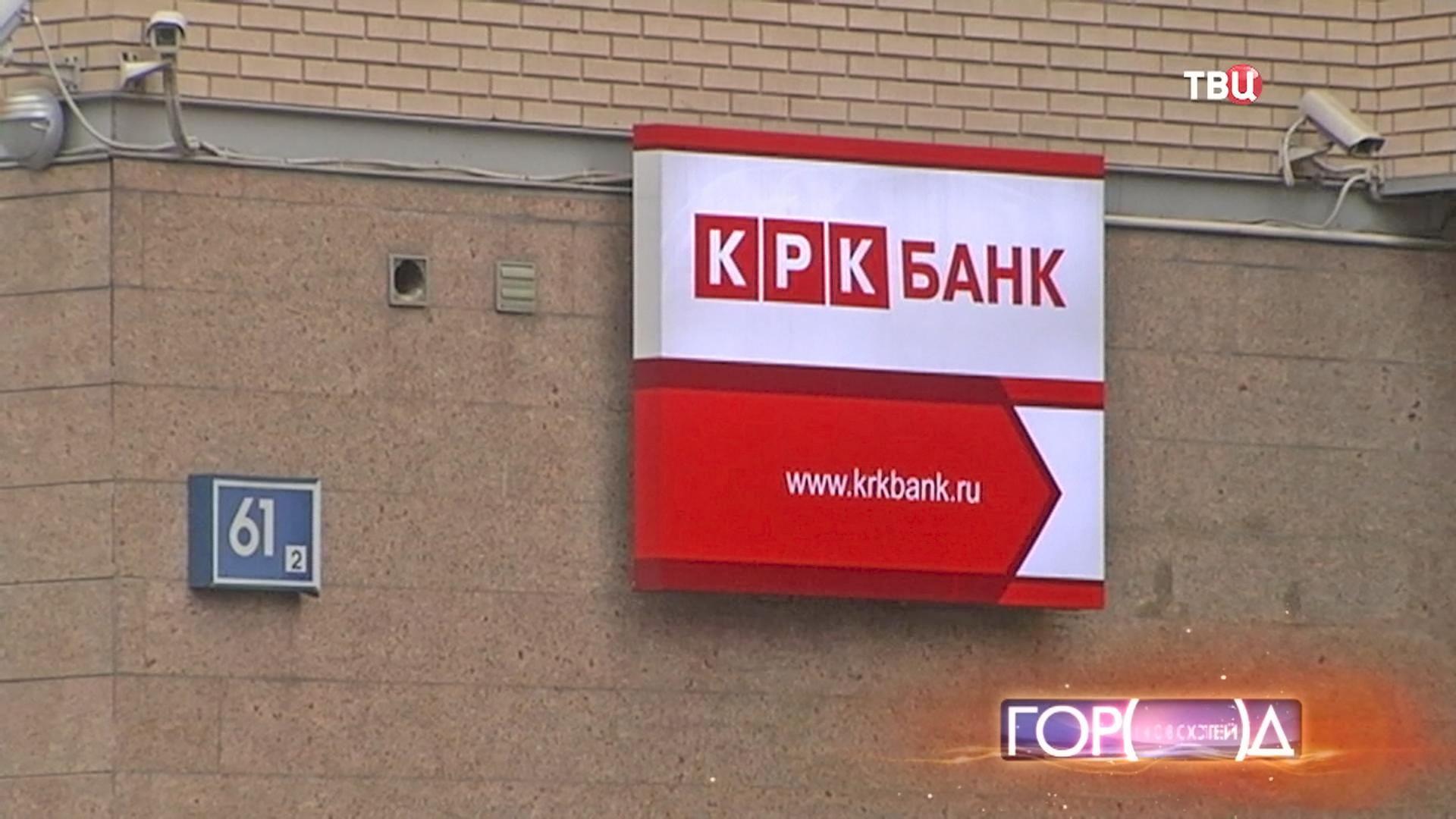 """Банк """"КРК"""""""