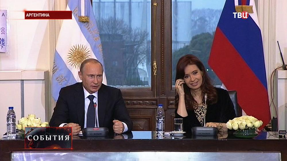 Президент России Владимир Путин и президент Аргентины Кристина Фернандес де Киршнер