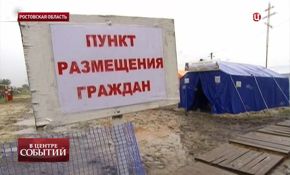 Пункт размещения беженцев с Украины в Ростовской области